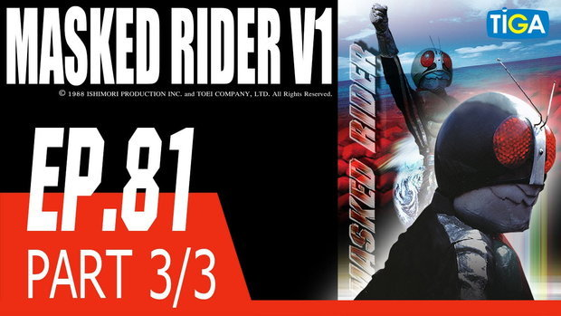 ไอ้มดแดง ดับเบิ้ล ไรเดอร์ คาเมนไรเดอร์ EP 81 ตอน การตายครั้งที่ 2 P3/3