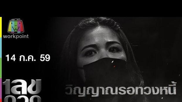 เลขอวดกรรม | 14 ก.ค. 59 Full HD