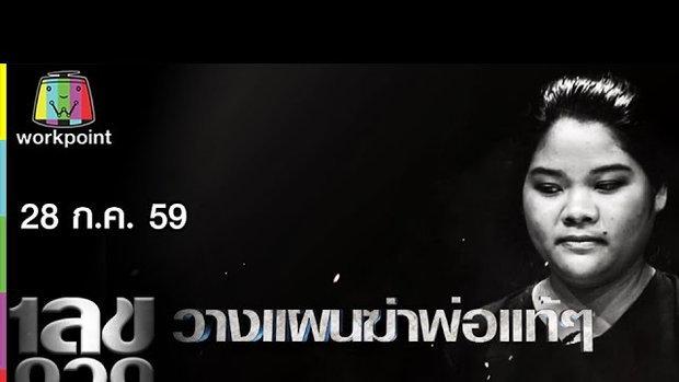 เลขอวดกรรม | 28 ก.ค. 59 Full HD