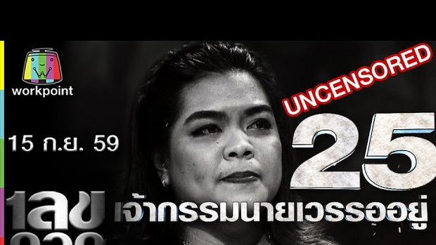 เลขอวดกรรม | Uncensored | 15 ก.ย. 59 Full HD
