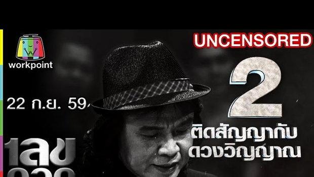เลขอวดกรรม | Uncensored | 22 ก.ย. 59 Full HD