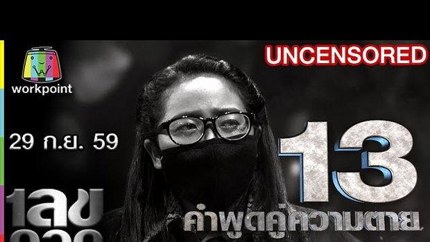 เลขอวดกรรม | Uncensored | 29 ก.ย. 59 Full HD