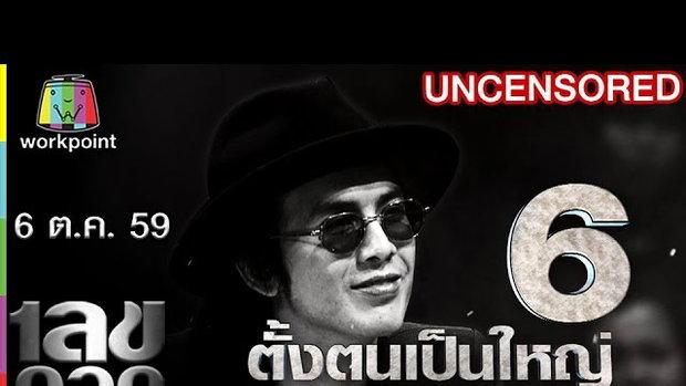 เลขอวดกรรม | Uncensored | 6 ต.ค. 59 Full HD