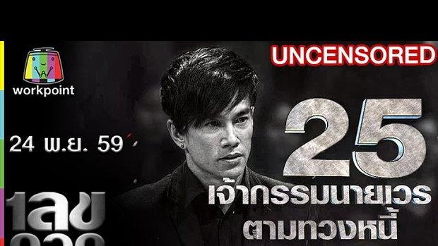 เลขอวดกรรม | Uncensored | 24 พ.ย. 59 Full HD