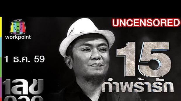 เลขอวดกรรม | Uncensored | 1 ธ.ค. 59 Full HD