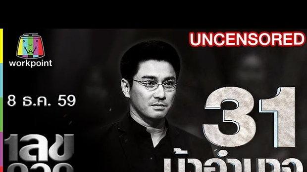 เลขอวดกรรม | Uncensored | 8 ธ.ค. 59 Full HD