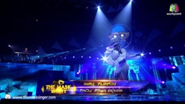 หมดห่วง - หน้ากากหอยนางรม - THE MASK SINGER 2