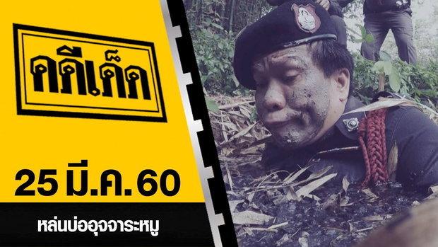 หล่นบ่ออุจจาระหมู l คดีเด็ด 25 มีนาคม 2560