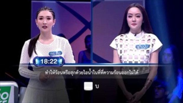 รายการ ตกสิบหยิบล้าน Still Standing Thailand - 03 พฤษภาคม 60