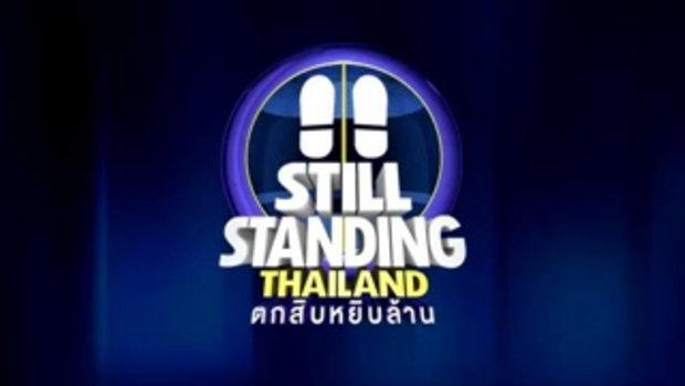 รายการ ตกสิบหยิบล้าน Still Standing Thailand - 04 พฤษภาคม 60