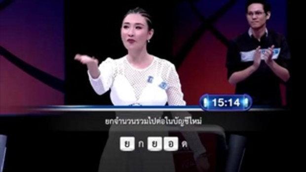 รายการ ตกสิบหยิบล้าน Still Standing Thailand - 05 พฤษภาคม 60
