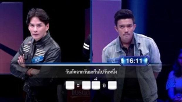 รายการ ตกสิบหยิบล้าน Still Standing Thailand - 11 พฤษภาคม 60
