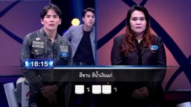 รายการ ตกสิบหยิบล้าน Still Standing Thailand - 15 พฤษภาคม 60