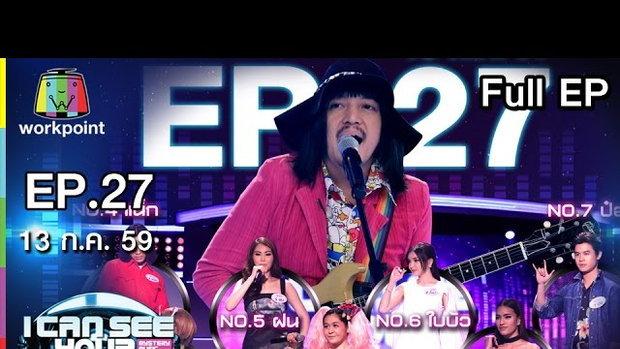 I Can See Your Voice -TH | EP.27 | แจ๊บ เดอะริชแมนทอย | 13 ก.ค. 59 Full HD