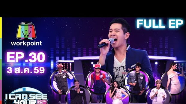 I Can See Your Voice -TH | EP.30 ไอซ์ ศรัณยู (ล้างตา) | 3 ส.ค. 59 Full HD