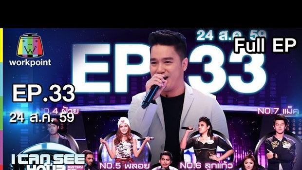 I Can See Your Voice -TH | EP.33 | เอ๊ะ จิรากร  (ล้างตา) | 24 ส.ค. 59 Full HD