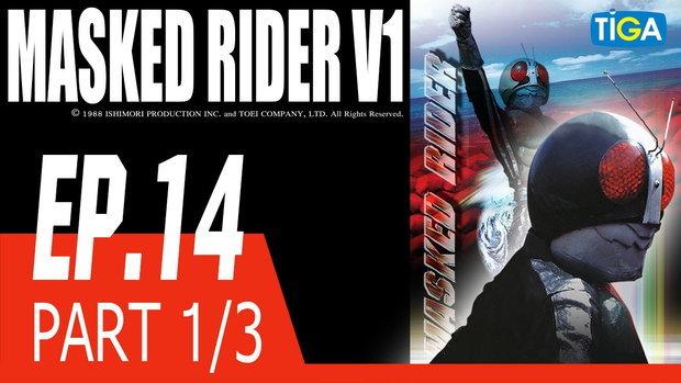 ไอ้มดแดง ดับเบิ้ล ไรเดอร์ คาเมนไรเดอร์ EP 14 ตอน การโจมตีของปีศาจซาโบเทกรอน P1/3