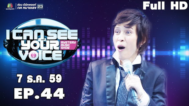 I Can See Your Voice -TH | EP.44 | ปุ๊ อัญชลี | 7 ธ.ค. 59 Full HD