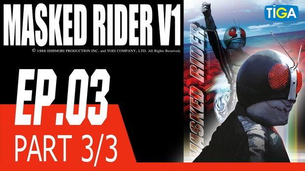 ไอ้มดแดง คาเมนไรเดอร์ วี1 EP 3  ตอนปีศาจแมงป่อง  P3/3