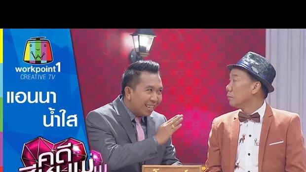 คดีสีชมพู  | แอนนา-น้ำใส | 1 ก.ค. 58 Full HD