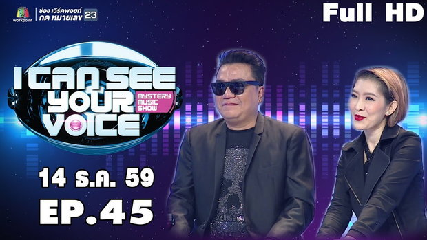 I Can See Your Voice -TH | EP.45 | ต้า&ติ๊ก Mr.Team | 14 ธ.ค. 59 Full HD