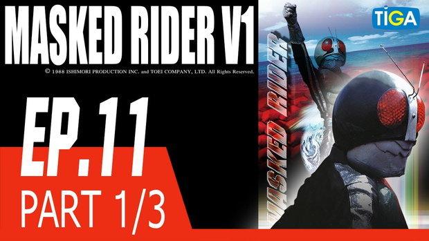 ไอ้มดแดง คาเมนไรเดอร์ วี1 EP 11 ตอน ปีศาจดูดเลือดเกบะคอนดอร์ P1/3