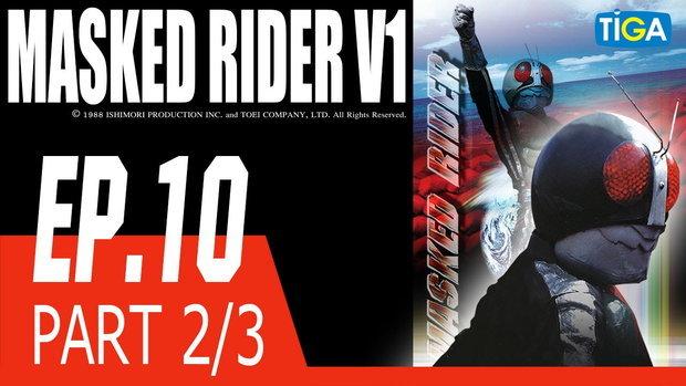 ไอ้มดแดง คาเมนไรเดอร์ วี1 EP 10 ตอน การคืนชีพของมนุษย์งูเห่า P2/3