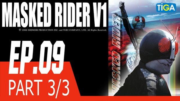 ไอ้มดแดง คาเมนไรเดอร์ วี1 EP 9 ตอน มนุษย์งูเห่าที่น่าสะพรึงกลัว P3/3