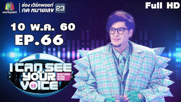 I Can See Your Voice -TH | EP.66 | หน้ากากทุเรียน| 10 พ.ค. 60 Full HD