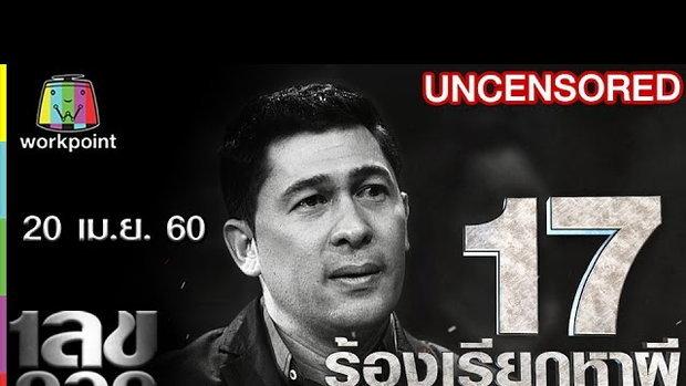 เลขอวดกรรม | Uncensored | 20 เม.ย. 60 Full HD