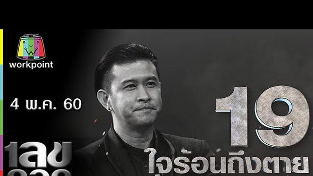 เลขอวดกรรม | แจ๊ค ธนพล | 4 พ.ค. 60 Full HD