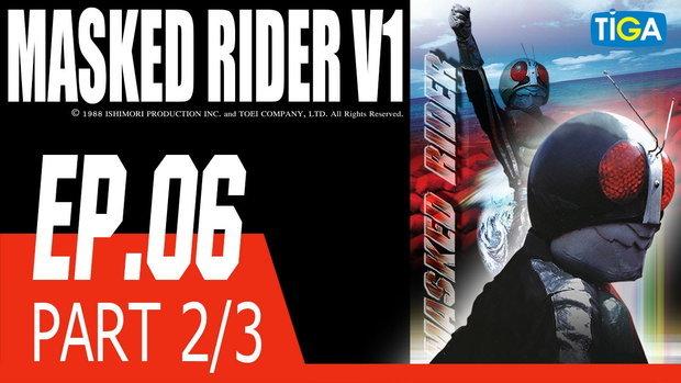 ไอ้มดแดง คาเมนไรเดอร์ วี1 EP 6 ตอน กิ้งก่ามัจจุราช P2/3