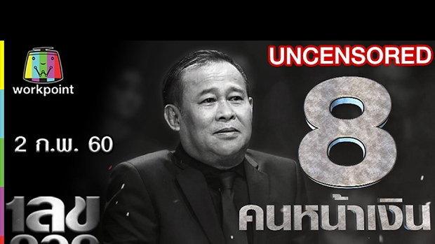 เลขอวดกรรม | Uncensored | 2 ก.พ. 60 Full HD