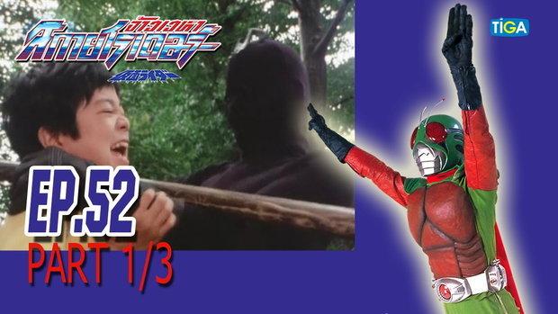 จ้าวเวหา สกายไรเดอร์ วี8 EP 52 ตอน พ่อของฮิโรชิยังมีชีวิตอยู่ มนุษย์แปลง FX777 คือใครกัน P1/3
