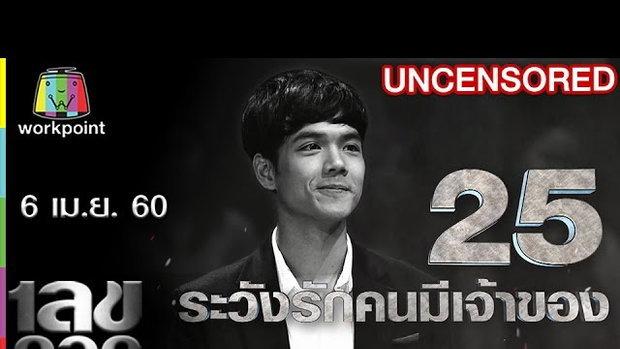 เลขอวดกรรม | Uncensored | 6 เม.ย. 60 Full HD