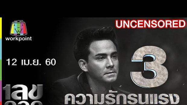 เลขอวดกรรม | Uncensored | 13 เม.ย. 60 Full HD