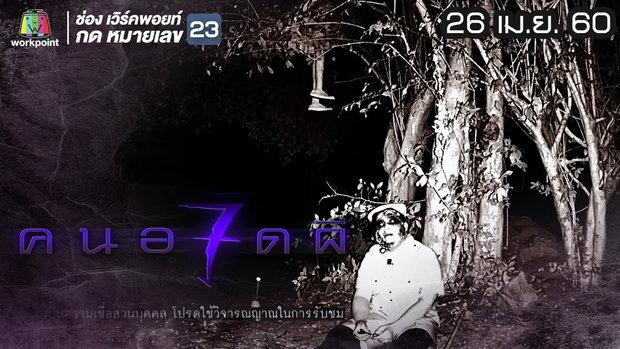คนอวดผี ปี7 | ลั่นไกมรณะฆ่ายกครัว | 26 เม.ย. 60 Full HD