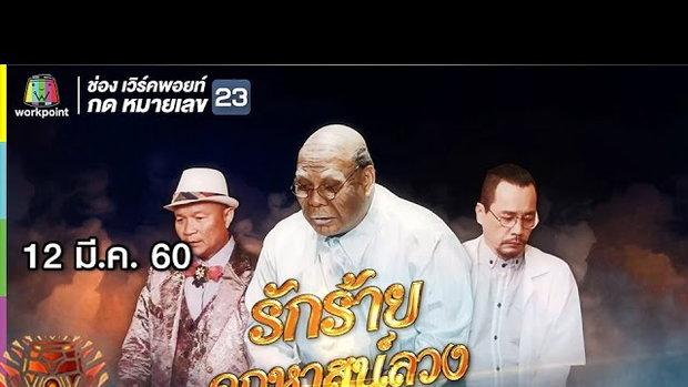 ชิงร้อยชิงล้าน ว้าว ว้าว ว้าว   รักร้ายคฤหาสน์ลวง   12 มี.ค. 60 Full HD