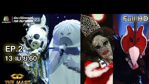 THE MASK SINGER หน้ากากนักร้อง 2 | EP.2 | Group A | 13 เม.ย. 60 Full HD