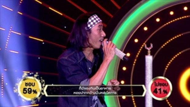 เพลง จี่หอย - อ๋า จรูญ | ร้องแลก แจกเงิน Singer takes it all | 21 พฤษภาคม 2560
