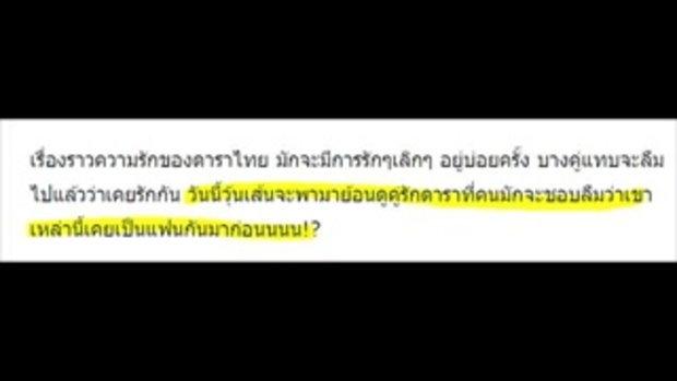 ไปรักกันตอนไหน!! รวมคู่รักดาราไทยที่เคยคบกัน บางคู่ไม่น่าเชื่อเลยว่าเคยรักกันด้วยหรอเนี้ยยย!!!