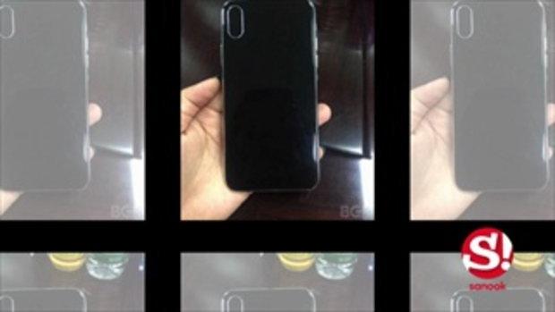 นี่เรียกว่าออกแบบแล้ว ภาพหลุด iPhone 8 เครื่องต้นแบบก่อนออกมาเป็นของจริง