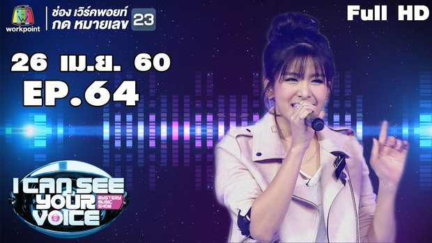 I Can See Your Voice -TH | EP.64 | หนูนา หนึ่งธิดา | 26 เม.ย. 60 Full HD