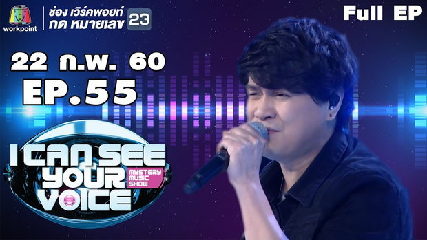 I Can See Your Voice -TH | EP.55 | เป๊ก วง zeal | 22 ก.พ. 60 Full HD