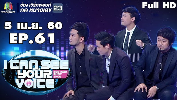 I Can See Your Voice -TH | Ep. 61| Season Five | 5 เม.ย. 60 Full HD