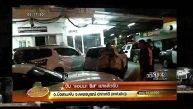 แอนนา รีส เมาหนัก ขับ BMW ชนรถพัง-อาละวาดลั่นโรงพัก !!