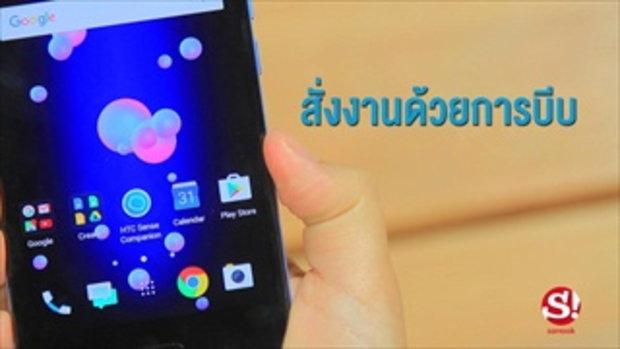 จุดเด่นของ HTC U11