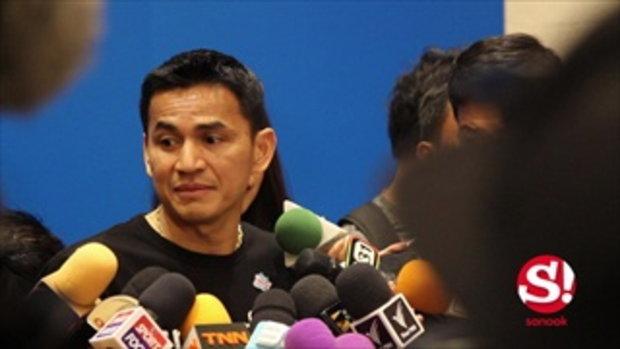ซิโก้ ตอบทุกคำถามหลังไม่ได้คุมทีมชาติไทย
