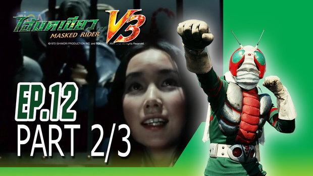 ไอ้มดเขียว คาเมนไรเดอร์ วี3 EP12  ตอน จุนโกะเป็นเจ้าสาวมนุษย์แปลง  P2/3