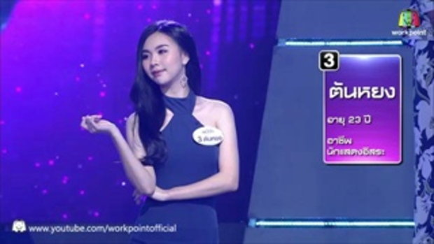 I Can See Your Voice -TH | EP.68 | 2/5 | Slot Machine | 24 พ.ค. 60